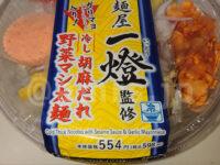 麺屋一燈監修 ガリマヨ(ガーリック&マヨネーズ)入り!冷し胡麻だれ野菜マシ太麺@ローソン パッケージ