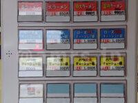 タンタン@東京都八王子市 食券機