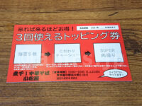 煮干し中華そば 小松屋@東京都新宿区 トッピング券 3回使える