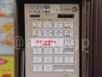 煮干し中華そば 小松屋@東京都新宿区 食券機