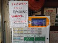 ラーメン二郎 新宿歌舞伎町店@東京都新宿区 食券機