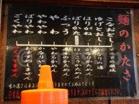 博多長浜らーめん 六角堂 八王子店@東京都八王子市 麺のかたさ表