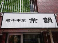 煮干中華 余韻@神奈川県相模原市 店頭
