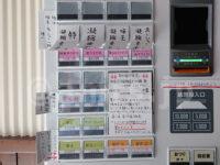 煮干中華 余韻@神奈川県相模原市 食券機