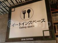 グランカスタマ 歌舞伎町店@東京都新宿区 カレー&ごはん食べ放題 イートインスペース