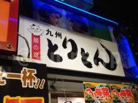 麺の章 九州 とりとん@ラーメンスクエア(東京都立川市) 店頭