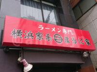 横浜家系 まるに家@東京都八王子市 店頭