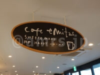 ファクトリーカフェ cafe eMitas(カフェエミタス)@プレシア本社工場(神奈川県厚木市) 店頭