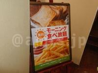 無料モーニング食べ放題@快活クラブ 無料モーニング食べ放題看板