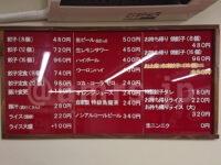 餃子とめしの包琳(パオリン)@東京都品川区 メニュー