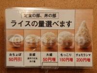 大衆食堂 定食のまる大 飯田橋西口店@東京都千代田区 ライスの量表