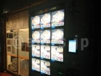 餃子とめしの包琳(パオリン)@東京都品川区 自動販売機