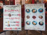 まんぷく食堂@東京都千代田区 モーニング メニュー